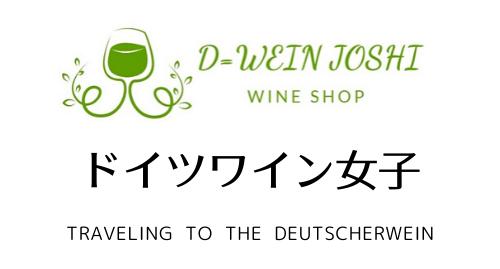 ドイツワイン女子